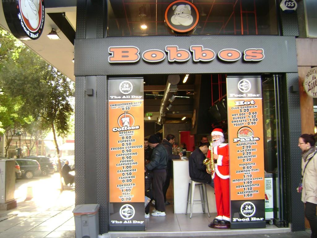 SNACK BAR – ΑΝΑΨΥΚΤΗΡΙΟ BOBBOS